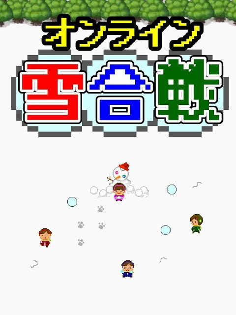 オンライン雪合戦のスクリーンショット_2