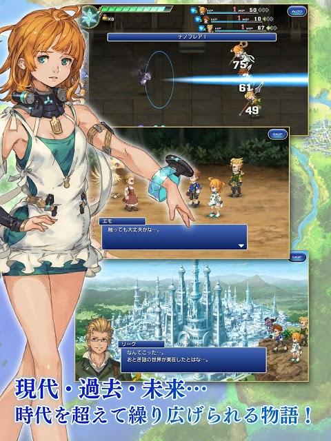 FINAL FANTASY LEGENDS 時空ノ水晶のスクリーンショット_3