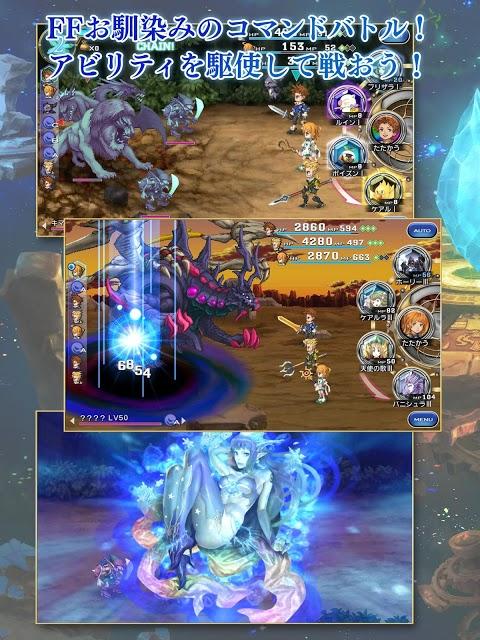 FINAL FANTASY LEGENDS 時空ノ水晶のスクリーンショット_4