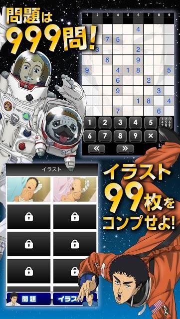 宇宙兄弟 ナンプレLv999のスクリーンショット_4
