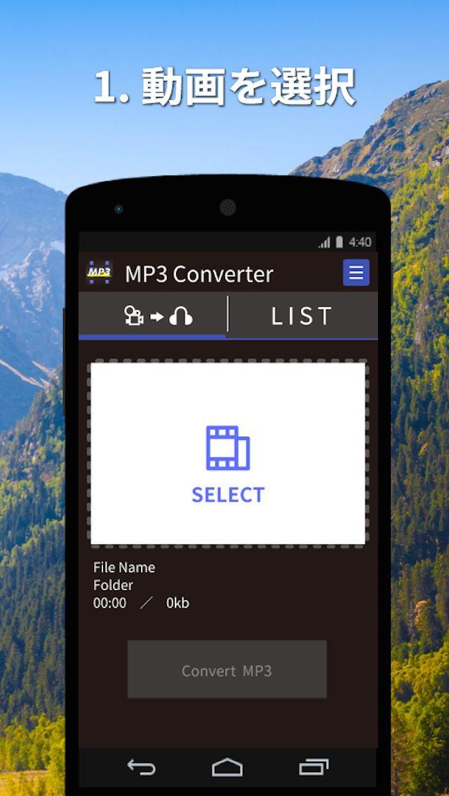 動画を音楽に変換!MP3メーカーのスクリーンショット_1