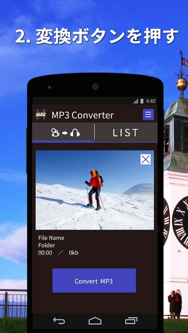 動画を音楽に変換!MP3メーカーのスクリーンショット_2