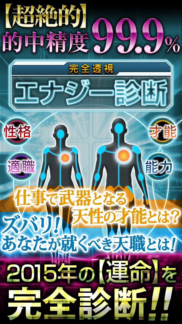 【神的中】完全透視エナジー診断占いのスクリーンショット_1