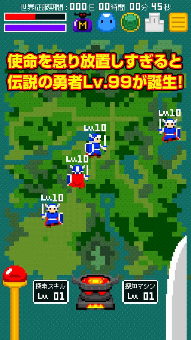 魔王の勇者狩りのスクリーンショット_2