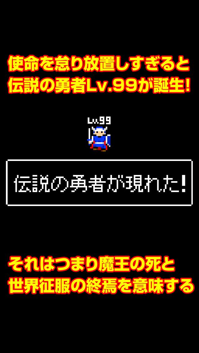魔王の勇者狩りのスクリーンショット_3