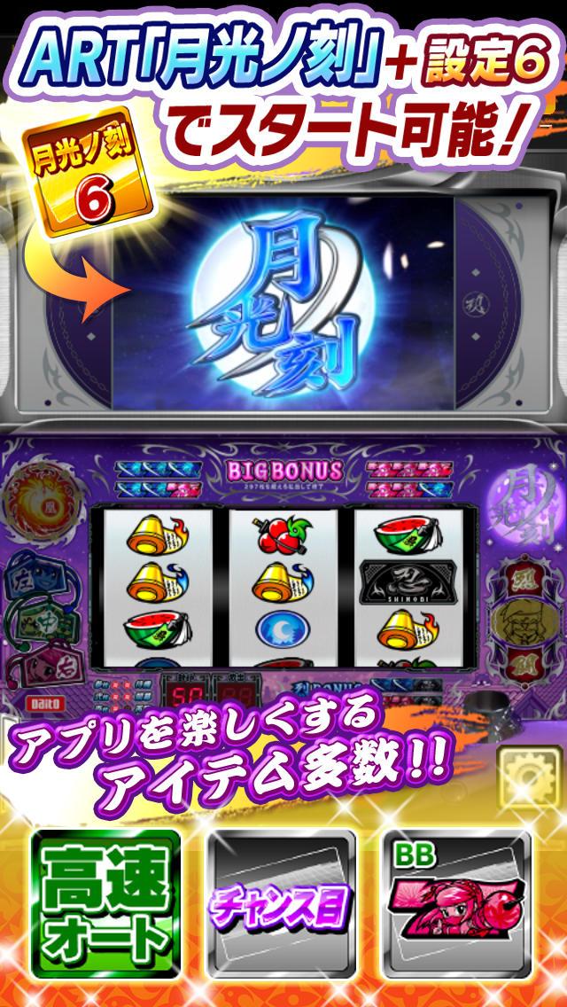 忍魂弐 ~烈火ノ章~【DonDelパチスロ】のスクリーンショット_3