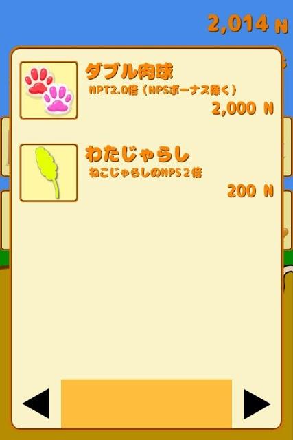 たっぷ・ザ・にゃんこ 【猫づくしのクリッカーゲーム!】のスクリーンショット_4