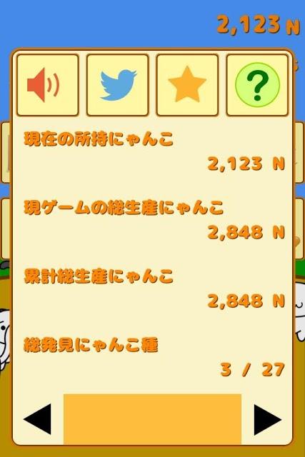 たっぷ・ザ・にゃんこ 【猫づくしのクリッカーゲーム!】のスクリーンショット_5