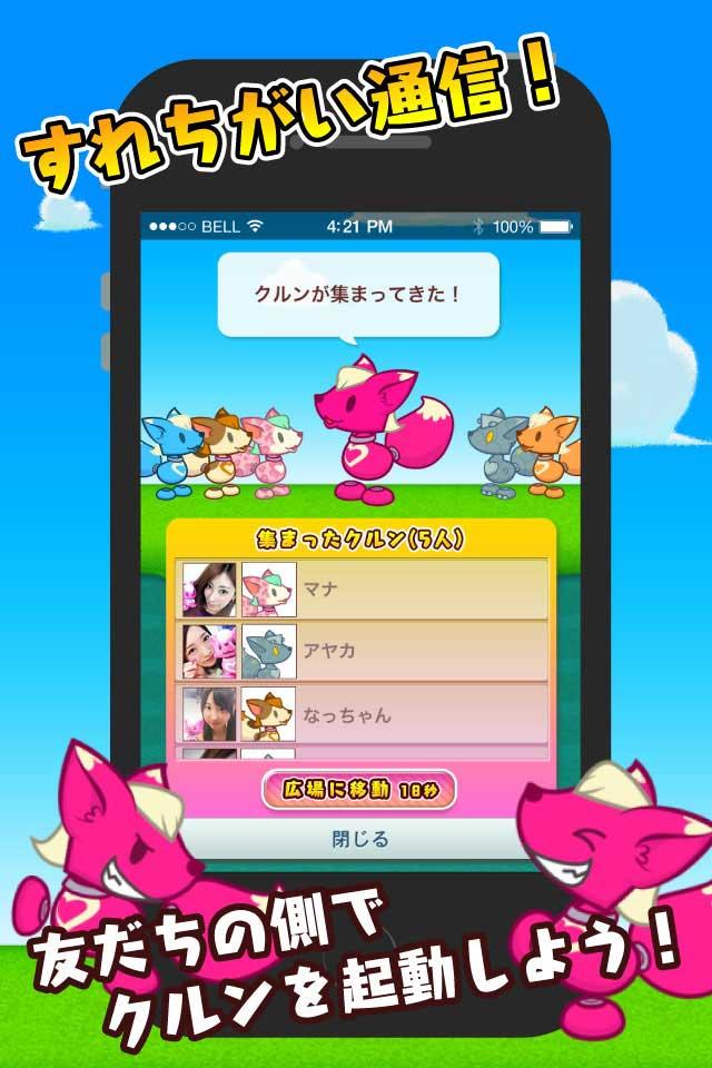 クルン ペットロボット育成ゲームのスクリーンショット_1
