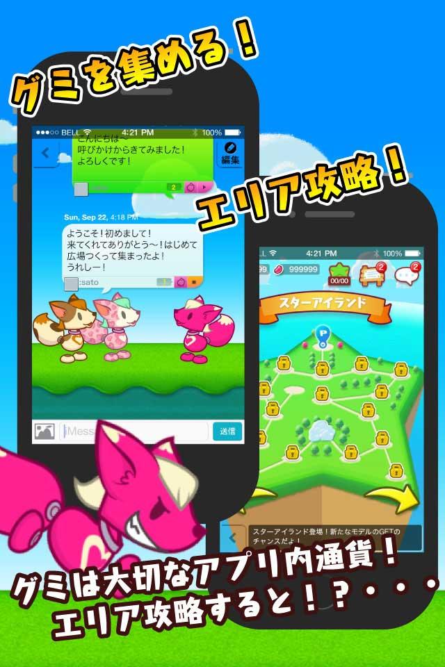クルン ペットロボット育成ゲームのスクリーンショット_3