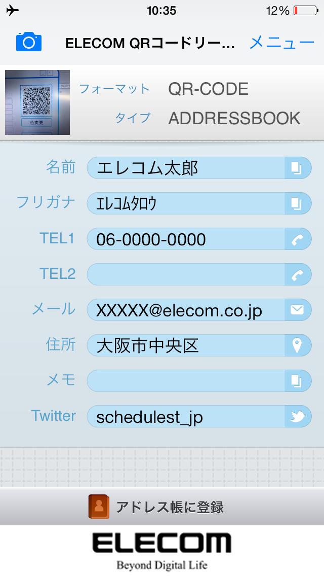 ELECOM QRコードリーダーのスクリーンショット_1