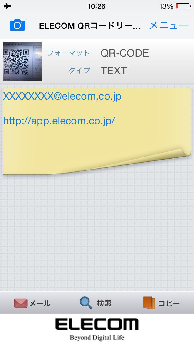 ELECOM QRコードリーダーのスクリーンショット_2