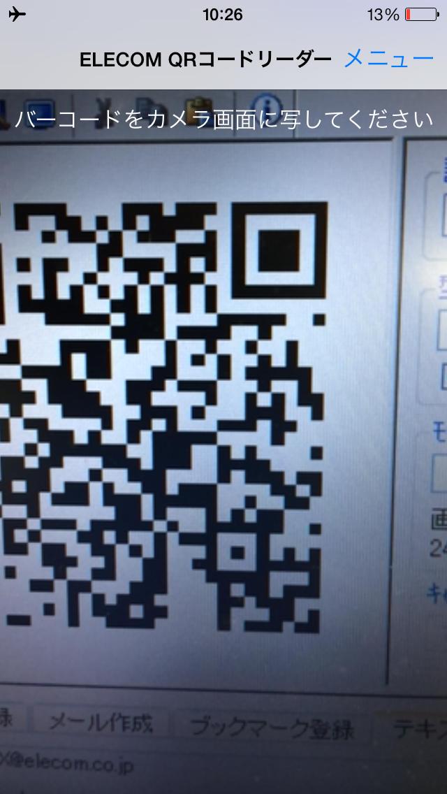 ELECOM QRコードリーダーのスクリーンショット_3