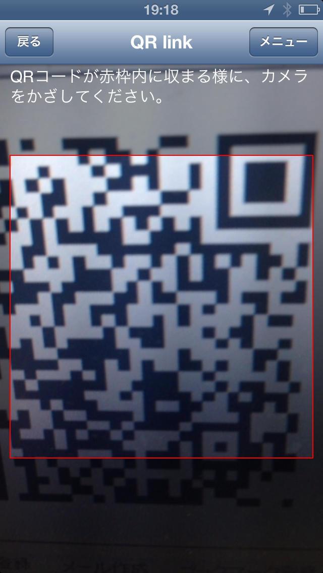 QR linkのスクリーンショット_2