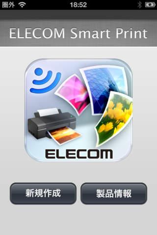 ELECOM Smart Printのスクリーンショット_1