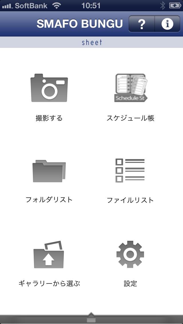 SMAFO BUNGU - sheetのスクリーンショット_1