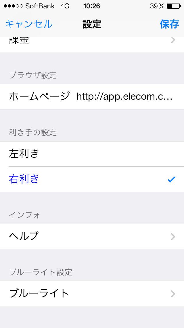 ELECOM ブラウザのスクリーンショット_5