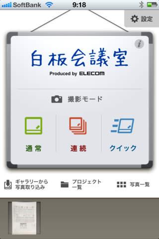 白板会議室 for iOSのスクリーンショット_1