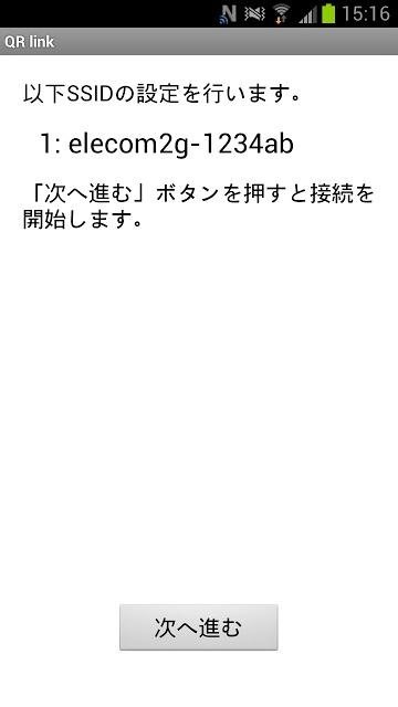 QR linkのスクリーンショット_3