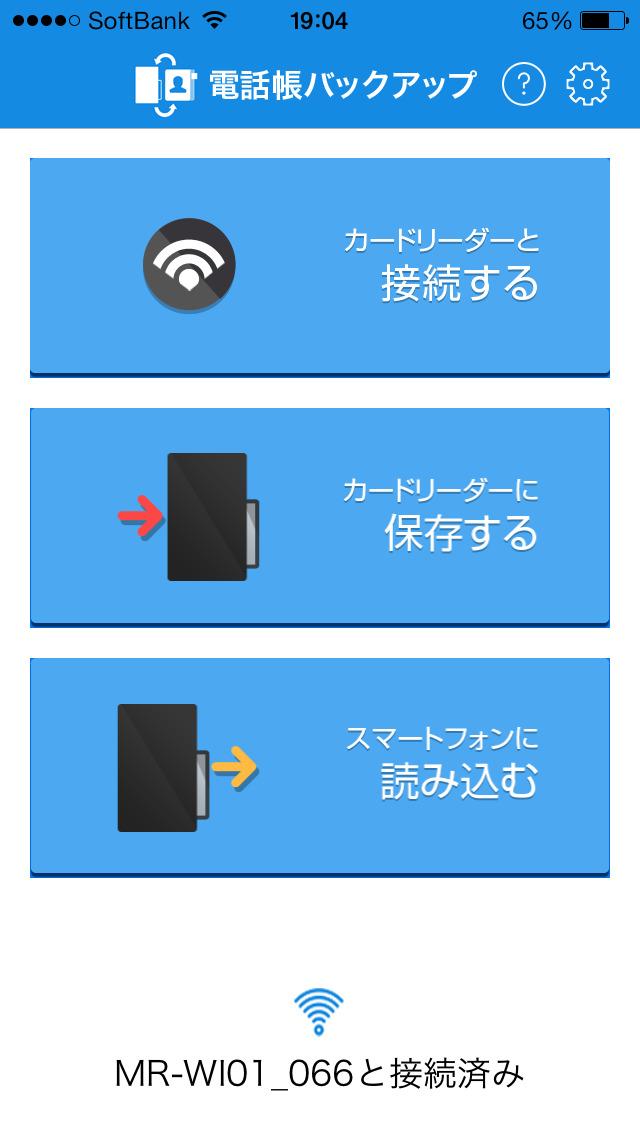 ELECOM 電話帳バックアップのスクリーンショット_1