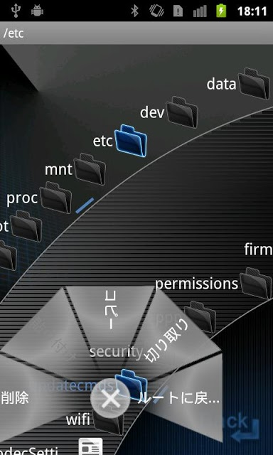 ELECOM File Managerのスクリーンショット_2