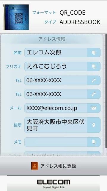ELECOM QRコードリーダー 無料版のスクリーンショット_1