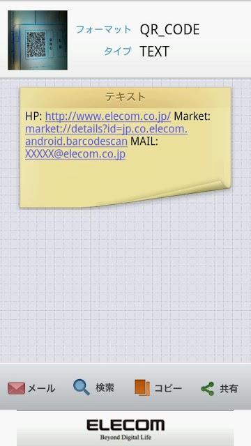 ELECOM QRコードリーダー 無料版のスクリーンショット_2