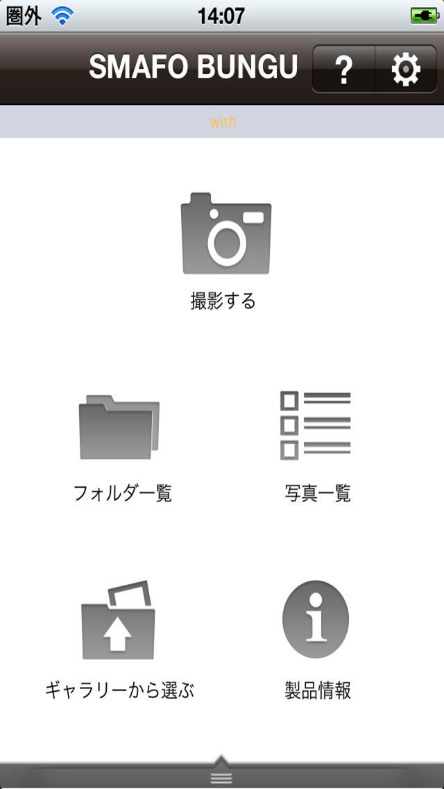 SMAFO BUNGU withのスクリーンショット_1