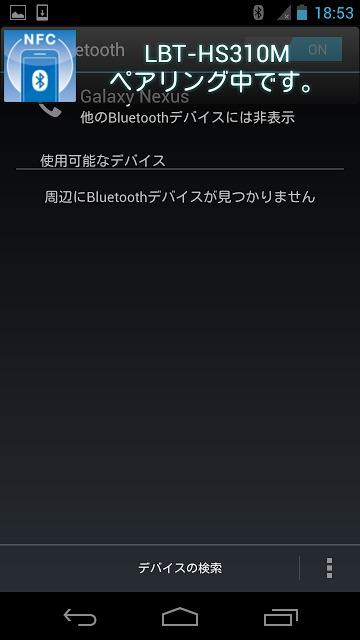 タッチでかんたん接続のスクリーンショット_1