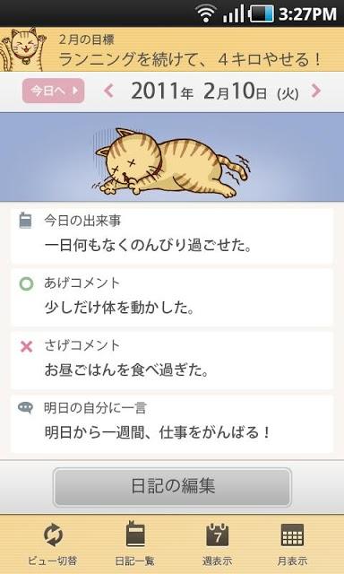 あげあげ日記帳 無料版 【くまモンも登場!】のスクリーンショット_2