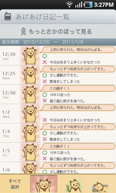 あげあげ日記帳 無料版 【くまモンも登場!】のスクリーンショット_3
