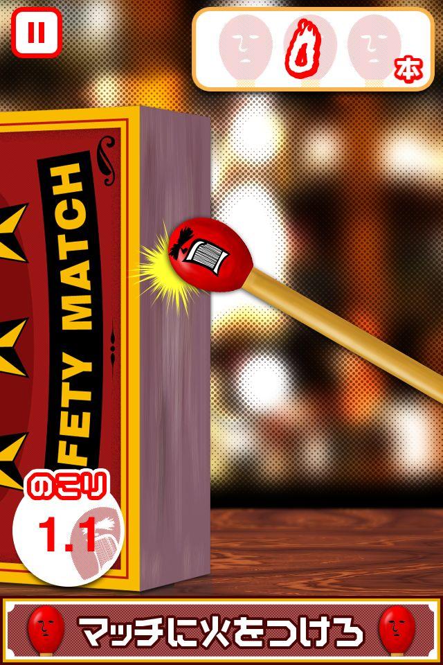マッチに火をつけろのスクリーンショット_2