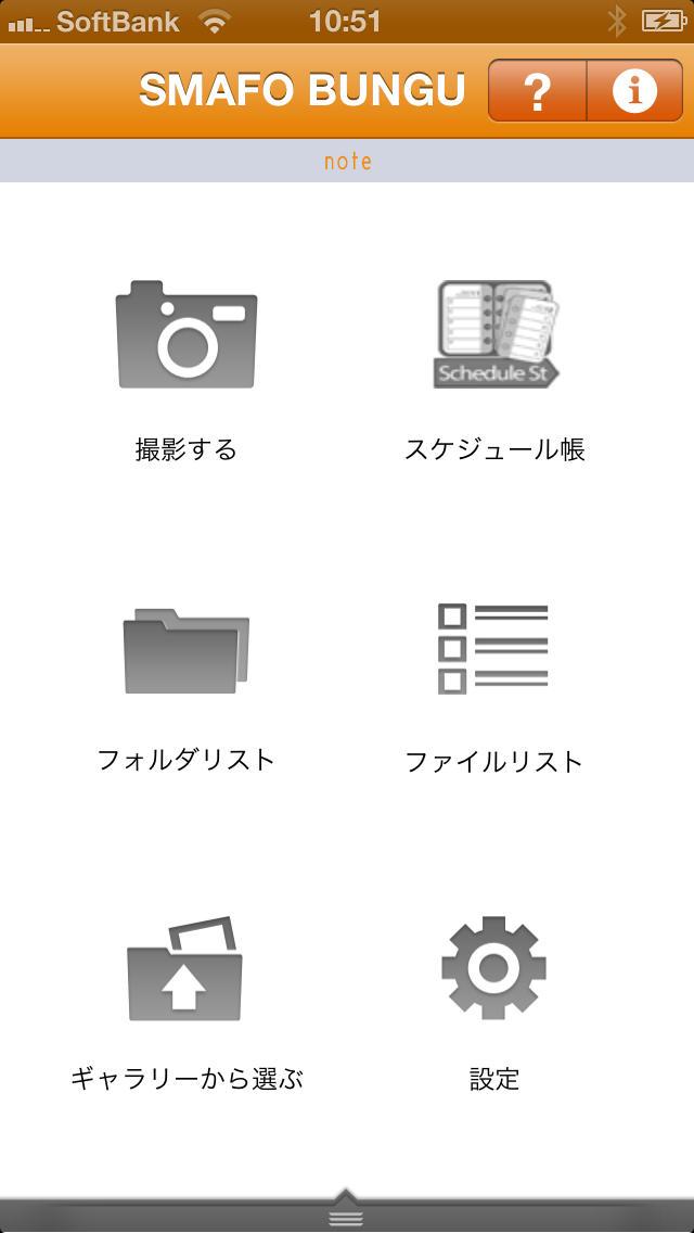SMAFO BUNGU noteのスクリーンショット_1