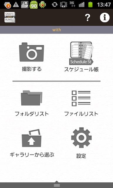 SMAFO BUNGU - withのスクリーンショット_1