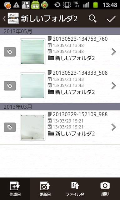 SMAFO BUNGU - withのスクリーンショット_3