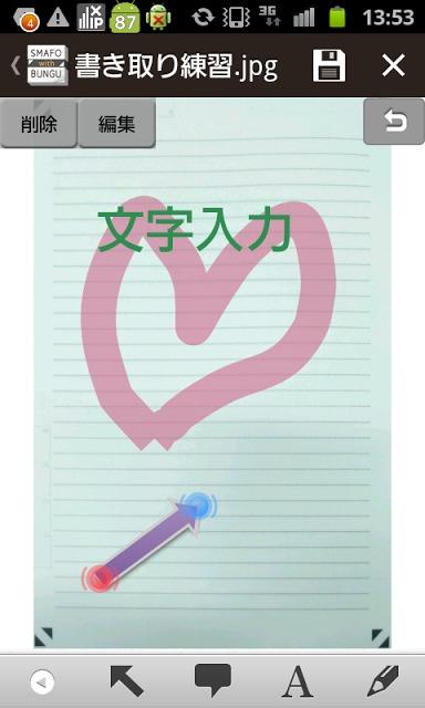 SMAFO BUNGU - withのスクリーンショット_4
