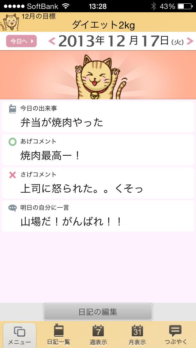 あげあげ日記帳 【無料版】のスクリーンショット_2