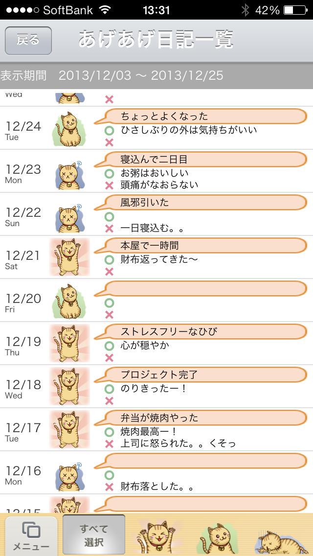 あげあげ日記帳 【無料版】のスクリーンショット_3