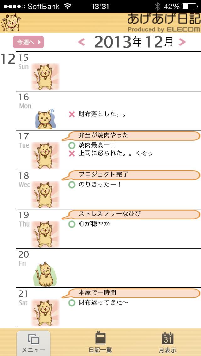 あげあげ日記帳 【無料版】のスクリーンショット_4