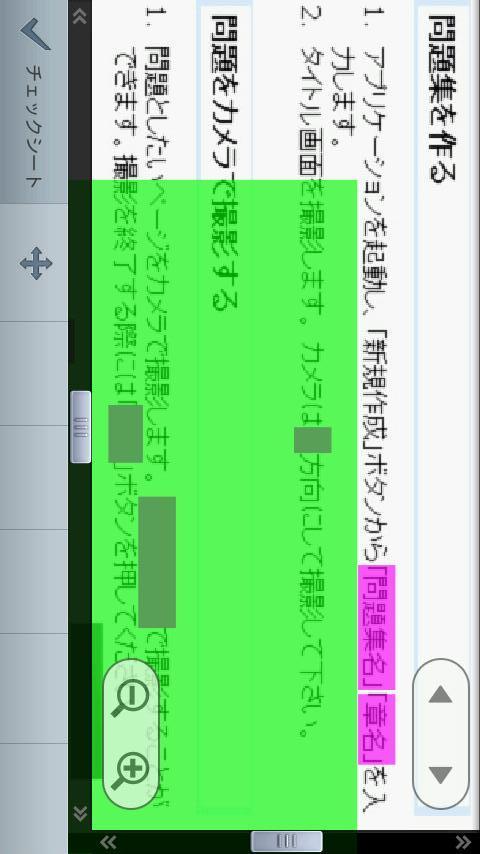 自分でつくる問題集のスクリーンショット_2