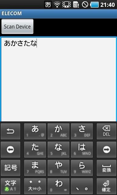 Bluetoothキーボード用辞書ソフトウェアのスクリーンショット_2