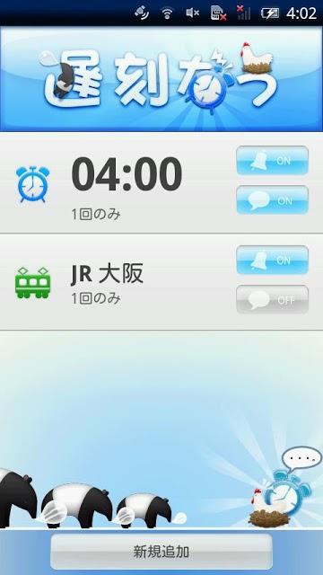 遅刻なう 【いやでも起きれる目覚ましアラーム】 無料版のスクリーンショット_1