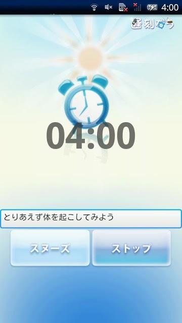 遅刻なう 【いやでも起きれる目覚ましアラーム】 無料版のスクリーンショット_2