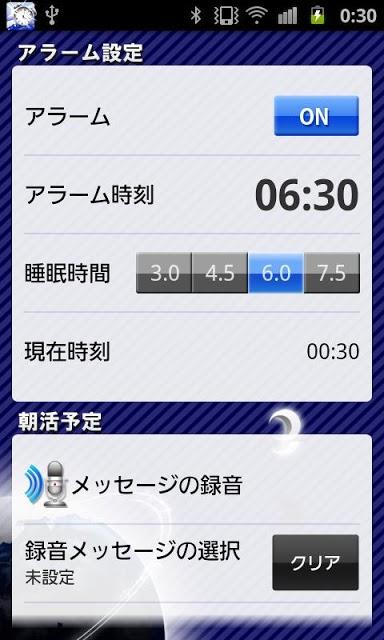 ELECOM 朝活アラーム (目覚ましアプリ) 無料版のスクリーンショット_1