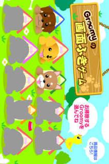 GroomyGameのスクリーンショット_1