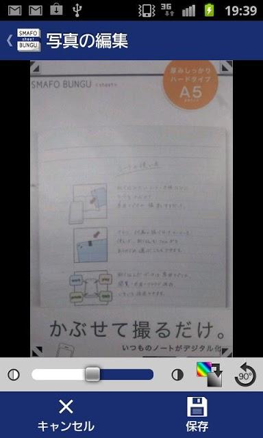 SMAFO BUNGU - sheetのスクリーンショット_2