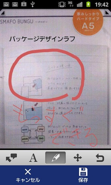 SMAFO BUNGU - sheetのスクリーンショット_3