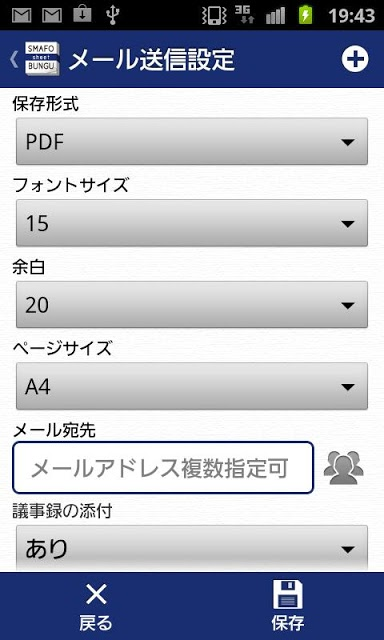 SMAFO BUNGU - sheetのスクリーンショット_4