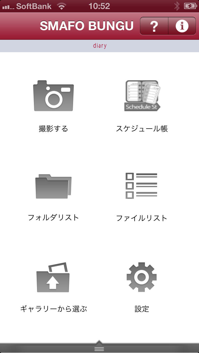 SMAFO BUNGU diaryのスクリーンショット_1