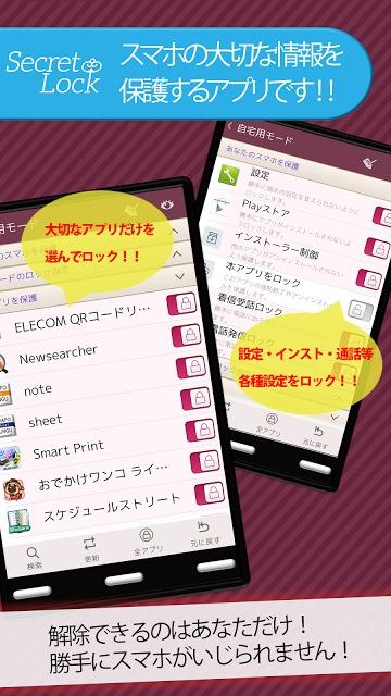 Secret Lock(アプリロック/写真ロック)のスクリーンショット_1